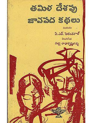 Tamila Desapu Janapada Kathalu : Folk Tales of Tamil Nadu (Telugu)