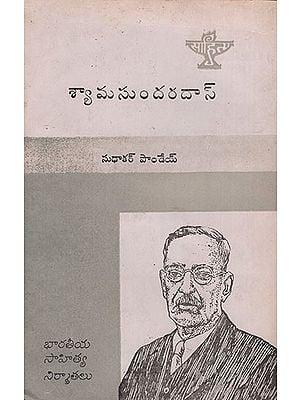 Shamsundardas : An Old and Rare Book (Telugu)