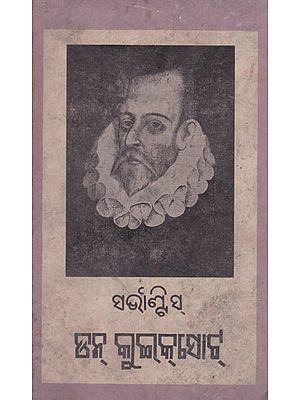 Dan Quixote (An Old and Rare Book in Oriya)