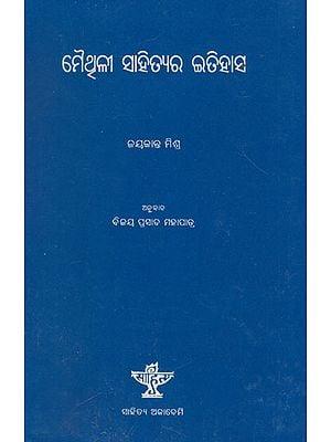 Maithili Sahityara Itihas (Oriya)