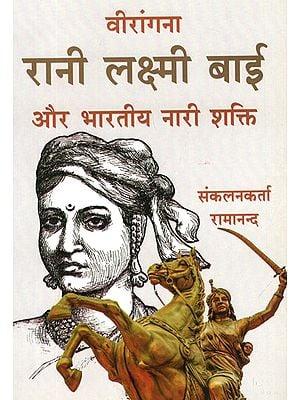वीरांगना रानी लक्ष्मी बाई और भारतीय नारी शक्ति - Veerangana Rani Laxmi Bai and Indian Woman Power