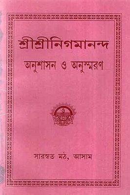 Shri Shri Nigamananda- Anushasan Anusmaran (Bengali)