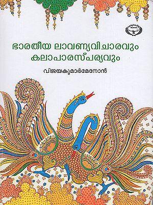 Bhaaratheeya Laananya Vichaaravum Kalaaparyavum (Malayalam)