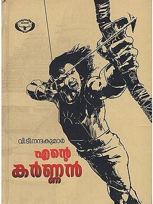 Ente Karnnan : A Novel (Malayalam)