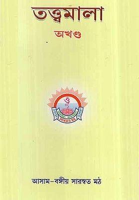 Tattva Mala- Akhanda (Bengali)