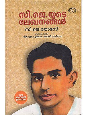 C.J. Yude Lekhanagal (Malayalam)