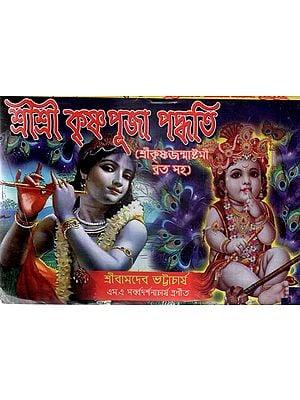 Sri Sri Krishna Puja Paddhati (Bengali)
