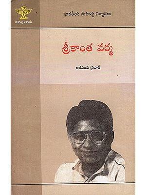 Shrikant Verma (Telugu)