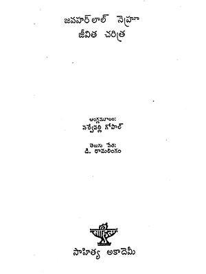 Jawaharlal Nehru Jeevitha Charitra : An Old and Rare Book (Telugu)