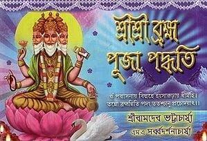 Sri Sri Brahma Puja Paddhati (Bengali)