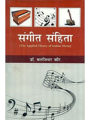 संगीत संहिता - Sangeet Samhita (The Applied Theory of Inidan Music)