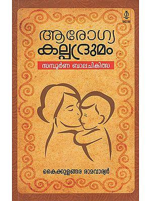 Arogyakalpadhrumam (Malayalam)