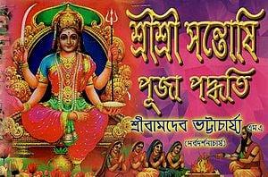 Sri Sri Santoshi Puja Paddhati (Bengali)