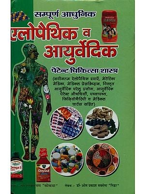 एलोपैथिक व आयुर्वेदिक (पेटेण्ट चिकित्सा शास्त्र) - Allopathic and Ayurvedic (Patent Medicine)