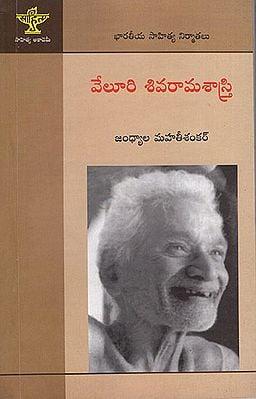 Veluri Shivarama Sastry (Telugu)