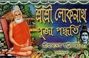 Sri Sri Lokenath Puja Paddhati (Bengali)