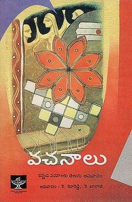 Vachanalu (Telugu)