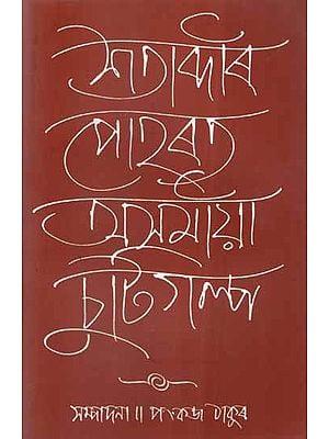 Satabdir Poharat Asamiya Chutigalpa- Short Story (Assamese)