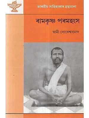 Ramakrishna Paramahansa- A Monograph (Assamese)