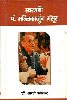 स्वरमणी पं. मल्लिकार्जुन मंसूर - Swaramani Pt. Mallikarjun Mansoor