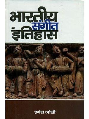 भारतीय संगीत का इतिहास - History of Indian Music