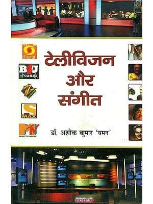 टेलीविजन और संगीत - Television and Music