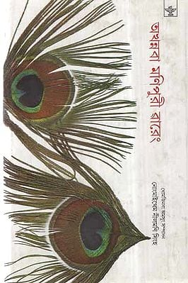 Akhanaba Manipuri Wareng- A Collection of Literary Essays (Manipuri)