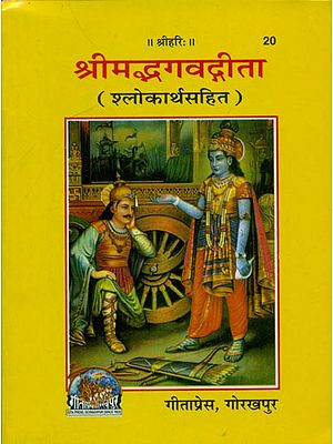 श्रीमद्भगवद्गीता - Srimad Bhagavad Gita Shloka with Meaning (Pocket-Sized)
