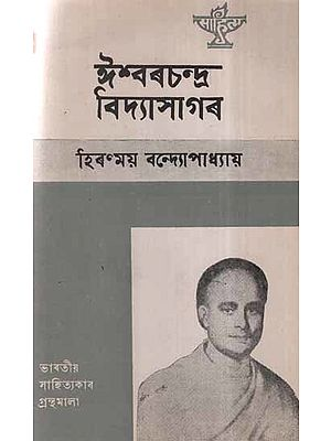 Ishwar Chandra Vidyasagar in Assamese (An Old and Rare Book)