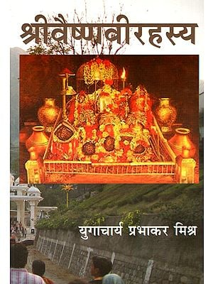 श्रीवैष्णवीरहस्य - The secret of Sri Vaishnavi