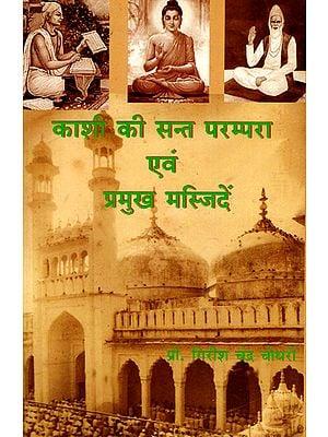 काशी की सन्त परम्परा एवं प्रमुख मस्जिदें - Saint Tradition of Kashi and Major Mosques