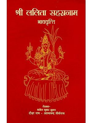 श्री ललिता सहस्रनाम भाववृत्ति - Shree Lalita Sahasranama Bhavavritti