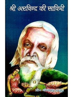 श्री अरविन्द की सावित्री - Savitri of Shri Arvind