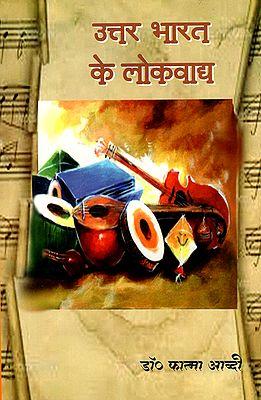 उत्तर भारत के लोकवाद्य - Folklore of North India