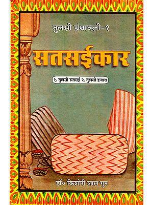 सतसईकार - Satsaikar (Tulsi Granthavali-1)