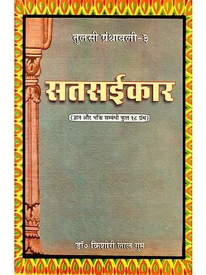 सतसईकार - Satsaikar (Tulsi Granthavali-3)