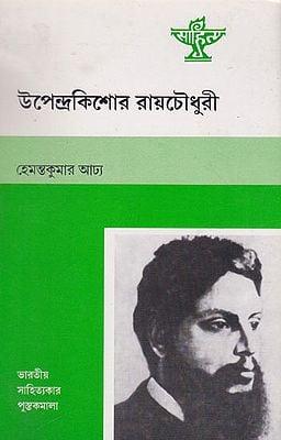 Upendrakishore Roychoudhury (Bengali)