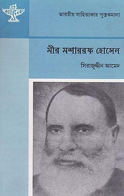 Mir Mosharraf Hossain (Bengali)