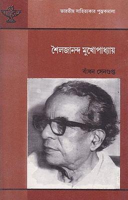 Sailajananda Mukhopadhyay (Bengali)