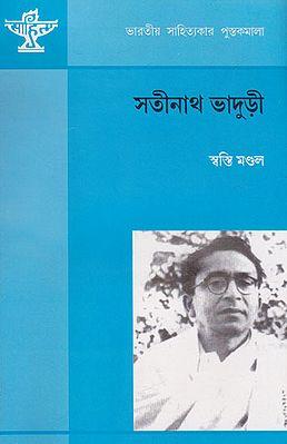 Satinath Bhaduri (Bengali)