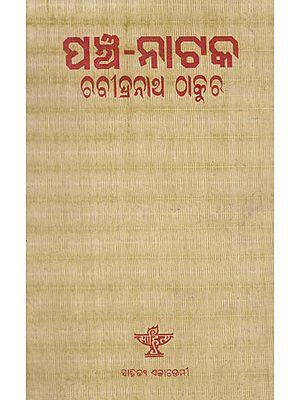 Pancha- Natak (Oriya)