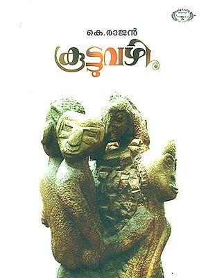 Kuuttuvazhi- Essays (Malayalam)