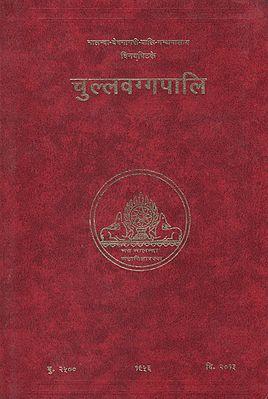 चुल्लवग्गपालि - The Vinayapitaka Cullavagga Pali