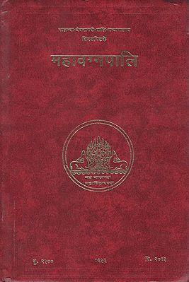 महावग्गपालि - The Vinayapitaka Mahavagga Pali
