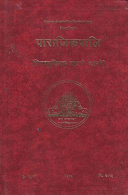 पाराजिकपालि - The Vinayapitaka Parajika Pali (Bhikkhu Vibhanga- Part-I)