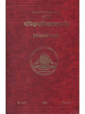 मज्झिमनिकायपालि - The Majjhima Nikaya Pali (Majjhima Pannasakam)