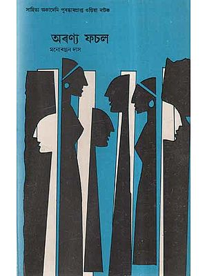 Aranya Fasal in Assamese Play (An Old and Rare Book)
