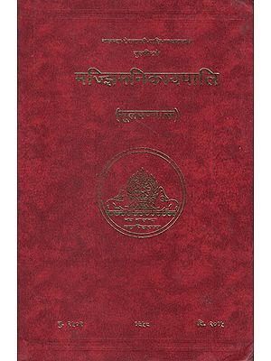 मज्झिमनिकायपालि - The Majjhima Nikaya Pali (Mulapannasakam)