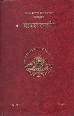परिवारपालि - The Vinayapitaka Parivara Pali