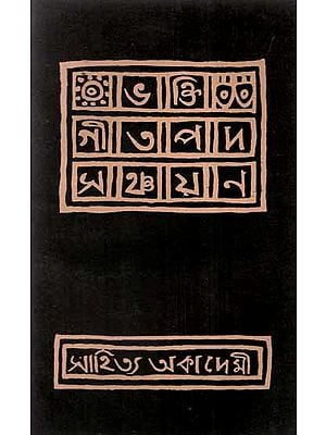 Bhakti Gita - Pada Sanchayana- Assamese Devotional Poetry (An Old and Rare Book)